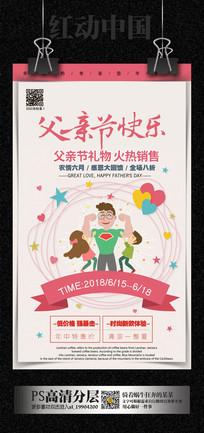 小清新父亲节快乐海报