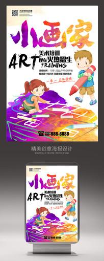 小小画家少儿美术培训海报设计