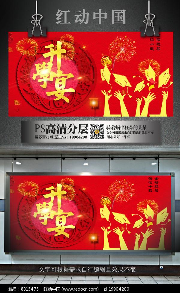 喜庆红色背景升学宴海报图片