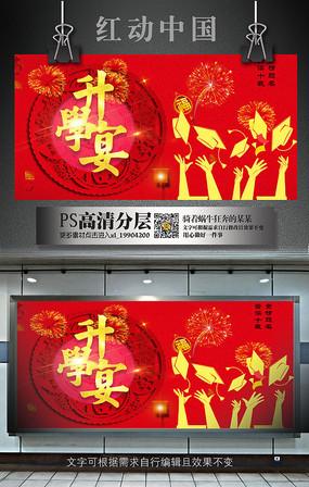 喜庆红色背景升学宴海报