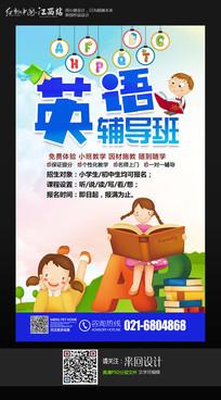 英语辅导班招生海报设计