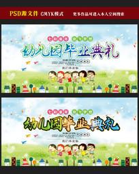 幼儿园毕业典礼宣传海报