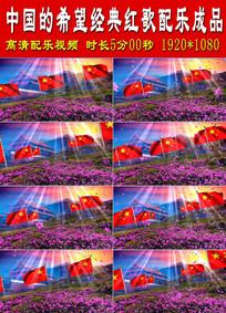 中国的希望经典红歌配乐成品