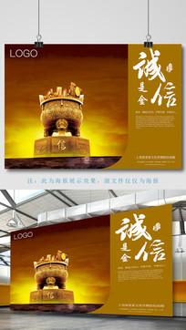 中国风诚信是金公益海报设计