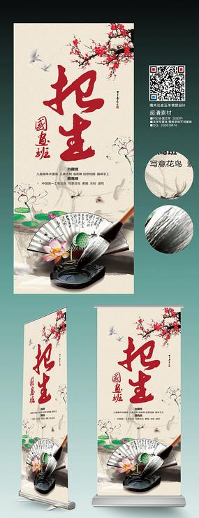中国风国画班招生易拉宝