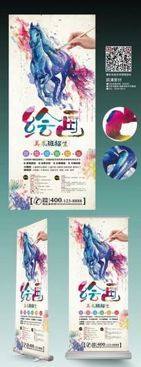 中国风绘画美术班招生易拉宝