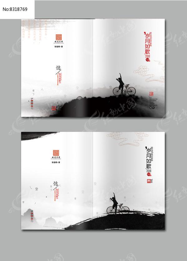 中国风水墨同学录封面图片