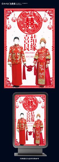 中国风喜结良缘婚纱海报