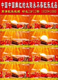 中国中国鲜红的太阳永不落