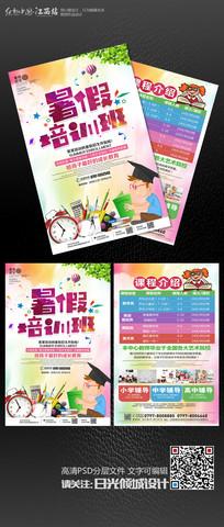 中小学暑假班招生宣传单