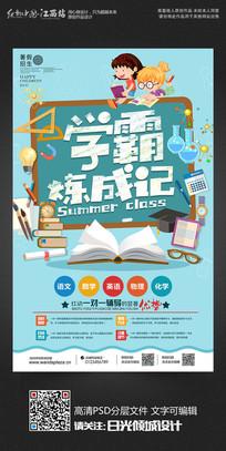 中小学暑假班招生宣传海报