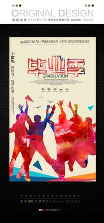 2017毕业季宣传海报