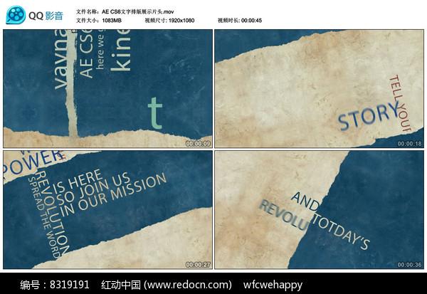 AE CS6文字排版展示片头图片