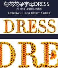 DRESS菊花花朵字母设计