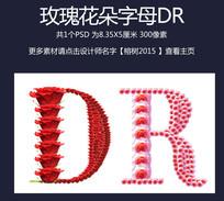 DR玫瑰花朵字母设计