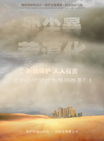 保护环境环保海报