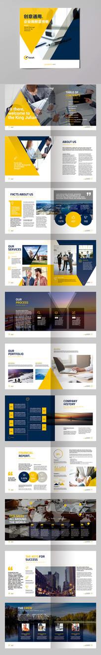 创意通用企业画册宣传册模板