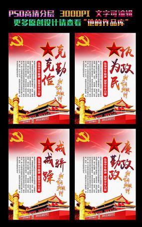 党建廉政文化标语挂画展板