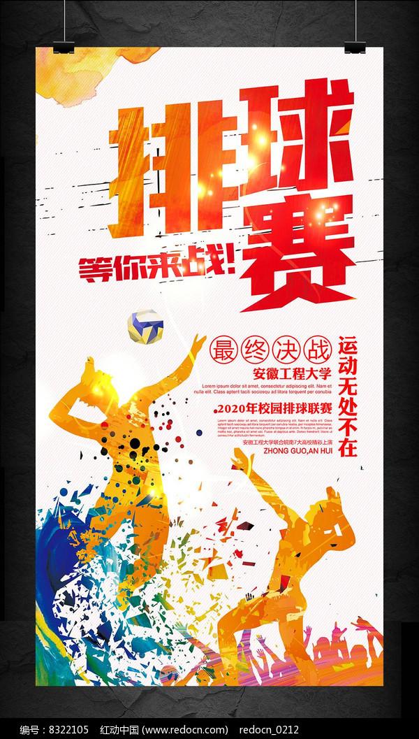 大学校园排球馆运动比赛海报