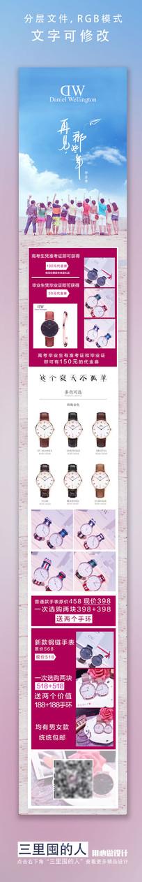 dw手表毕业活动设计 PSD