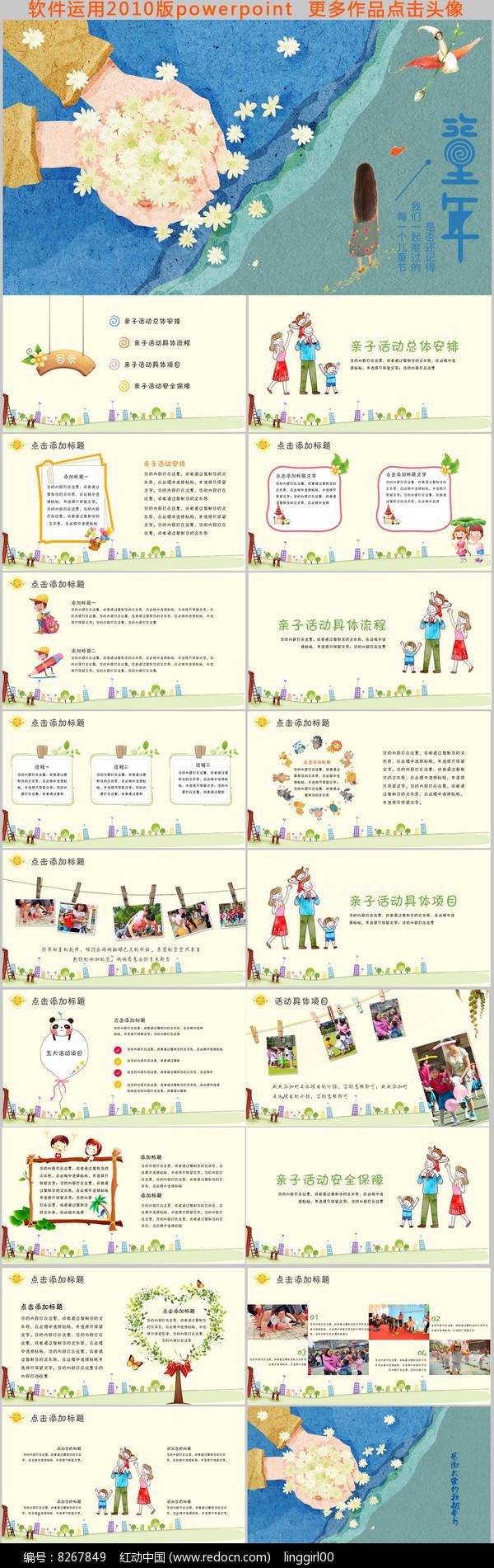 儿童节亲子活动PPT图片