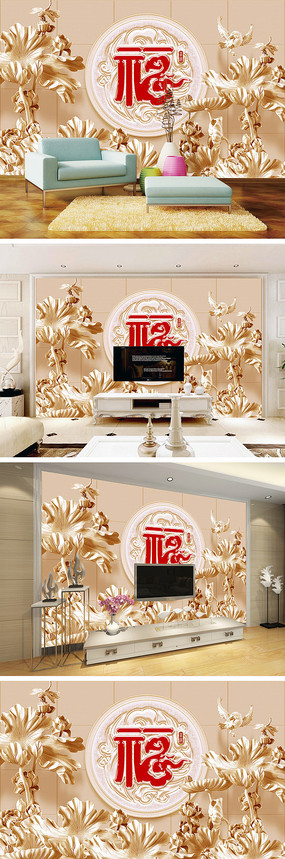 福木雕牡丹背景墙