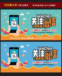 关注微信促销活动海报
