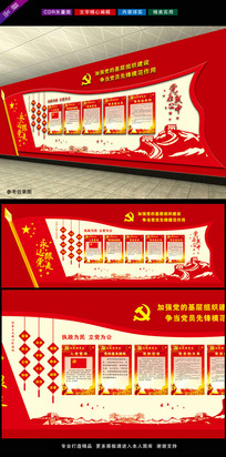 国旗旗帜形状党建文化墙设计