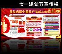 红色大气七一建党节宣传栏