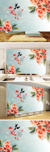 花开富贵玉雕花朵背景墙