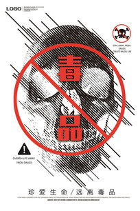 简约创意宣传禁毒海报