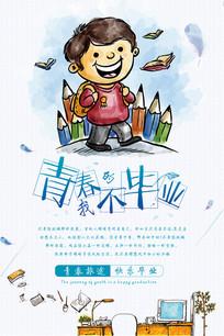 简约卡通风毕业旅行海报