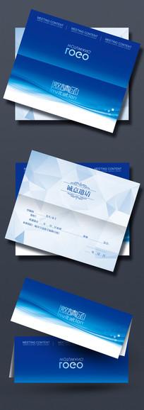蓝色会议邀请函