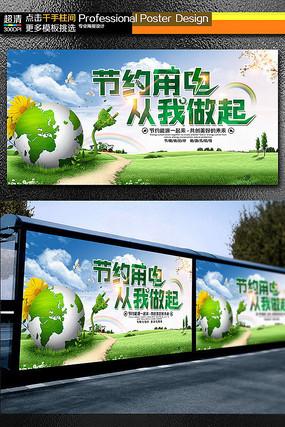 节约用电节能减排宣传海报