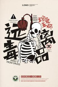 禁毒公益广告海报设计