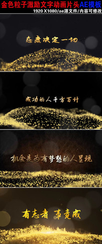 金色企业宣传片片头ae模板