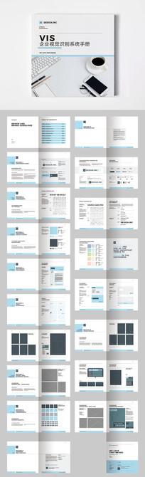 集团企业VI视觉识别系统手册