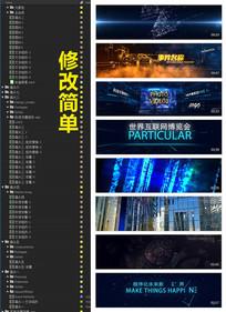 科幻峰会互联网博览会视频