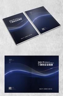 蓝色动感线条原创画册封面 PSD