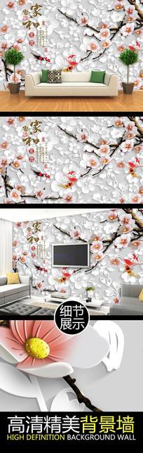 立体浮雕中式花纹艺术背景墙