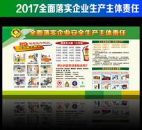 绿色大气安全生产展板设计