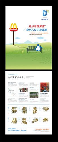 清新房地产单页设计