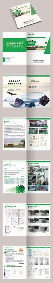 企业资质画册宣传册PSD模板