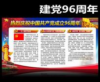 七一建党96周年宣传栏