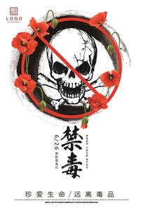 世界禁毒宣传海报设计模板