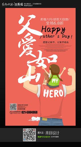 时尚创意父亲节海报设计 PSD
