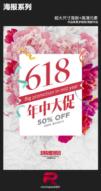 时尚花朵女性产品年中大促海报
