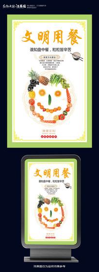 食堂文化标语文明用餐宣传海报