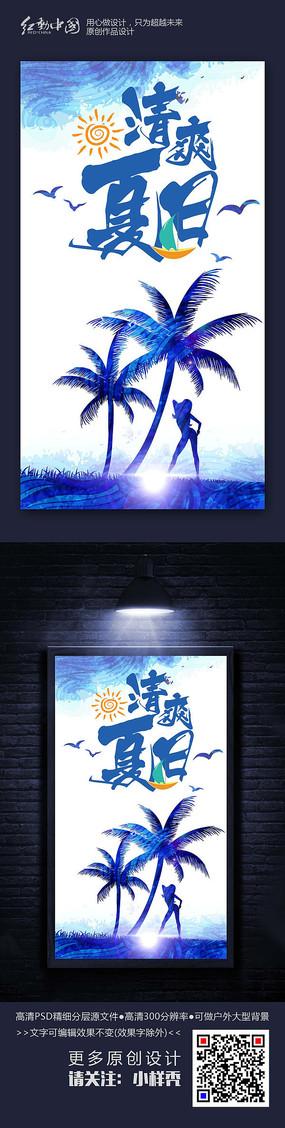 手绘精品夏日活动促销海报