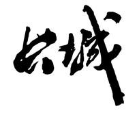 手写长城书法字